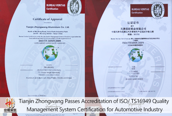 Tianjin Zhongwang Passes Accreditation of ISO/ TS16949 Quality Management System Certification for Automotive Industry