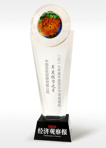 """Investment Star of the Year"" in the 2017 China Capital Market ""Jincheng Award"" by The Economic Observer"