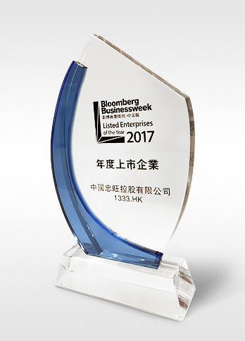 """Listed Enterprise of the Year 2017"" by Bloomberg Businessweek (Chinese Edition)"