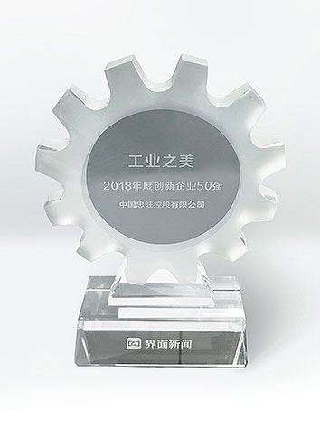 """Beauty of Manufacturing – Innovative Enterprise of 2018"""