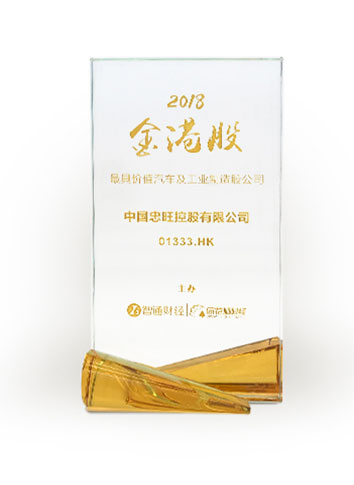 """Most Valuable Listed Company in Automotive and Industrial Manufacturing Sectors"" of the ""Golden Hong Kong Stocks Awards"""